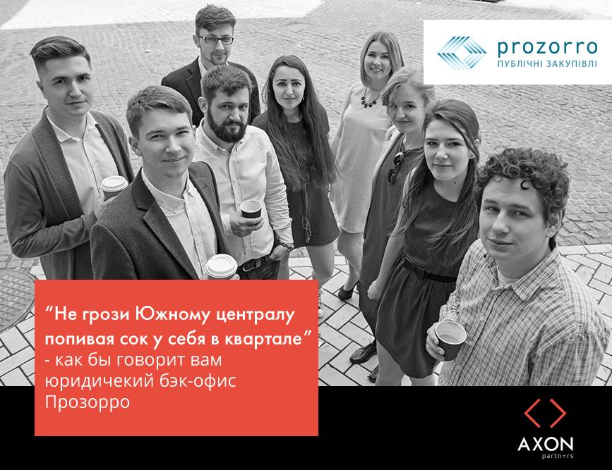 Prozorro - Axon