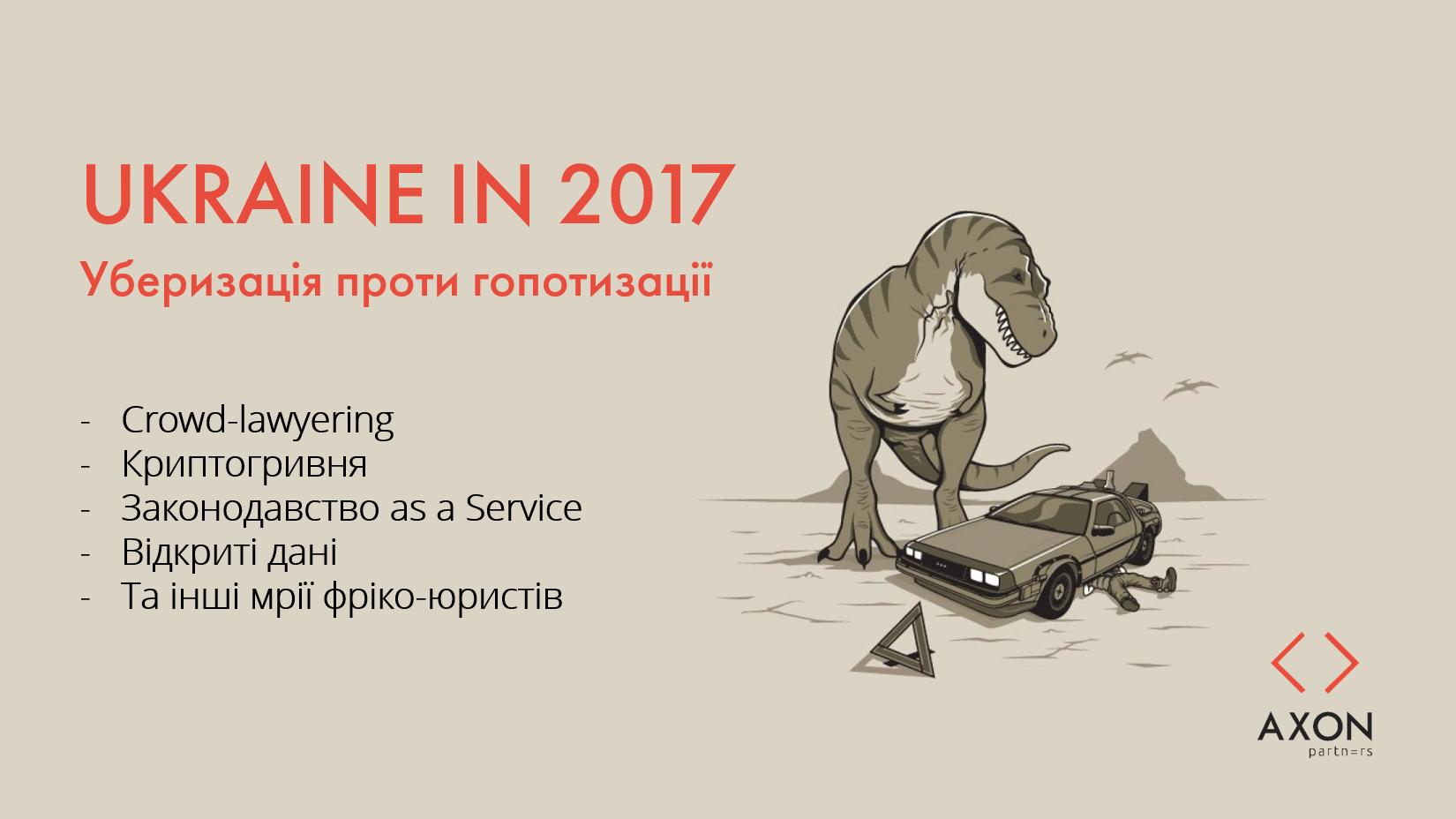 20170111_Ukraine in 2017 (1)