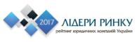 Рейтинг юридичних компаній України