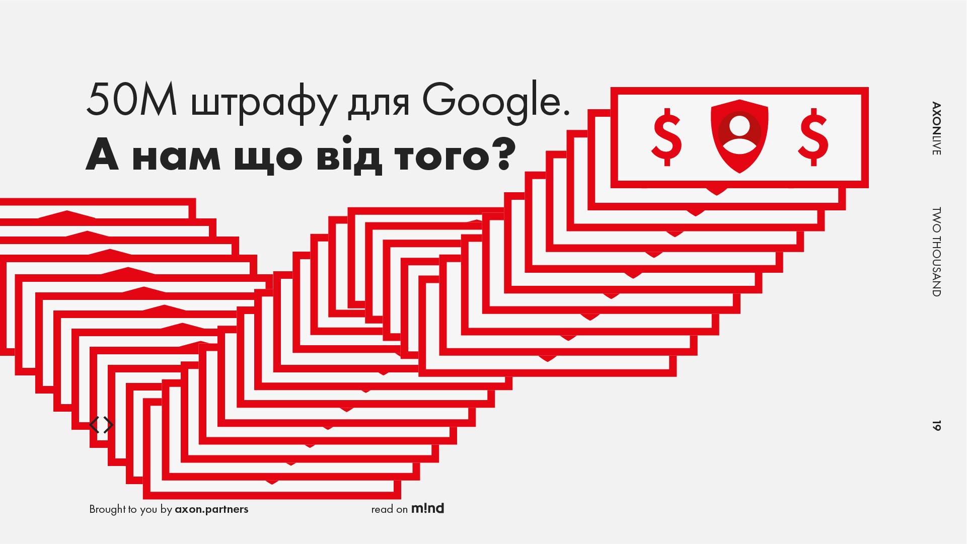 штраф Google